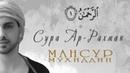 сура [Ар - Рахман] (удивительное и очень красивое чтение)