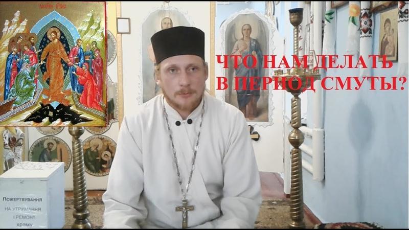 Священник Николай Каров - Что нам делать в период смуты?