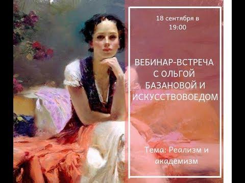 Реализм и академизм! Онлайн интервью с Ольгой Базановой и искусствоведом!