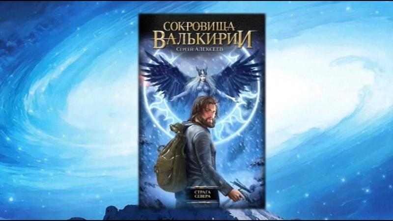 Сокровища Валькирии-2. Страга Севера. С.Алексеев