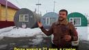 В России в городе Салехард люди живут в бочках InfoResist