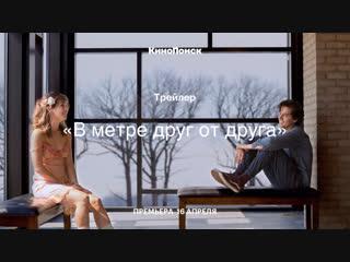 «В метре друг от друга»: трейлер
