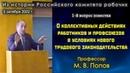 О коллективных действиях работников и профсоюзов в условиях нового трудового законодательства Попов