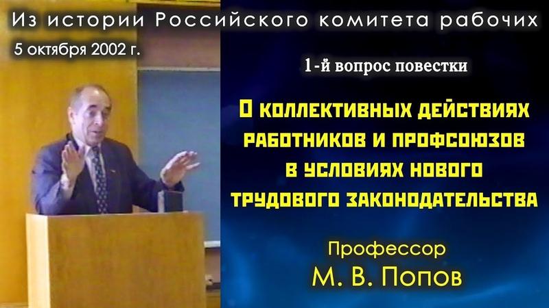 О коллективных действиях работников и профсоюзов в условиях нового трудового законодательства. Попов