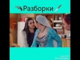 Жаңа келін - Yeni Gelin . Мухтебер мен Әсия