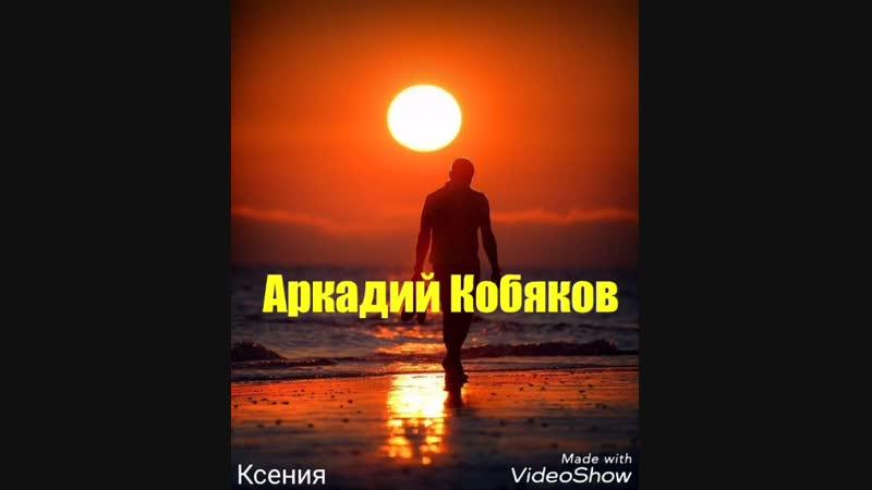 ☆Аркадий Кобяков ☆Уйду на рассвете ☆