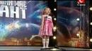 Шоу талантов Украина удивителная девочка _ by missioner001