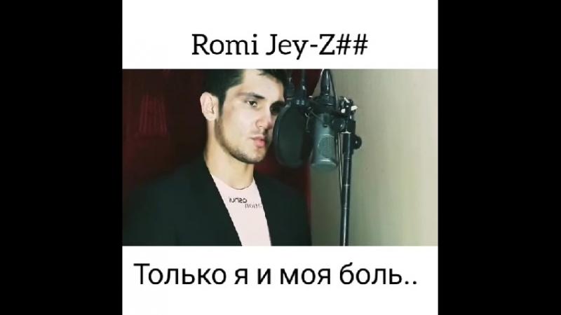LeaRence ReC. Romi Jeyz. Только я и моя боль...