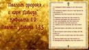 Когда имеешь потребность исповедания истинного Бога Кафизма 19 Псалом 135