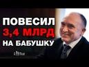 РАСПИЛИТЬ 3.4 миллиарда и повесить всё на 77-летнюю БАБУШКУ. Рецепт губернатора Бориса Дубровского