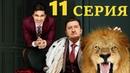 «Гранд Лион» 11 СЕРИЯ, 1 СЕЗОН, Комедия, смотреть в HD 720 качестве