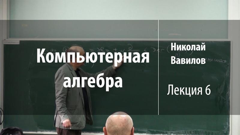 Лекция 6 Компьютерная алгебра Николай Вавилов Лекториум