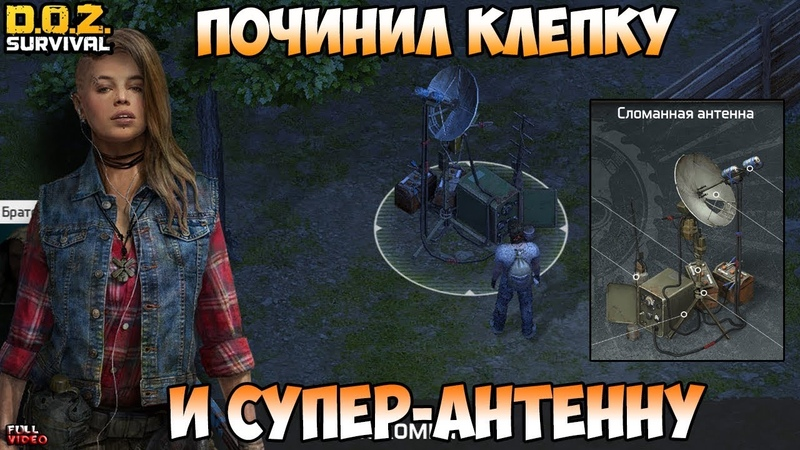ПОЛНОСТЬЮ ПОЧИНИЛИ КЛЕПКУ! ЗАПУСТИЛИ АНТЕННУ! - Dawn of Zombies Survival