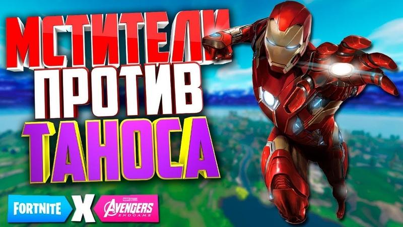 Мстители против Таноса Новый режим Fortnite FINAL