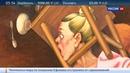 Новости на Россия 24 • Трамвай Желание из Серова, вручение премии Слово и открытие Музея искусства аутсайдеров