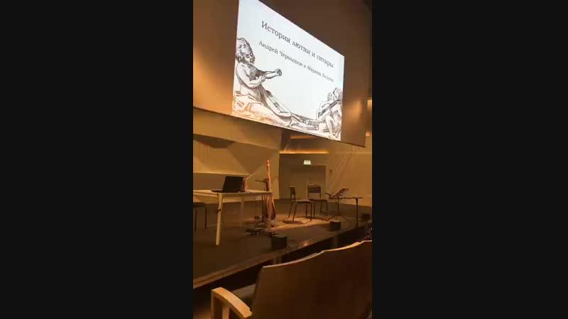 Лютневая школа в Зарядье. Лекция-концерт История лютни и гитары