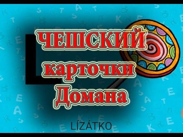 Карточки домана на Чешском Языке