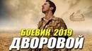 Боевик 2019 острый как понос!! ДВОРОВОЙ Русские боевики 2019 новинки HD