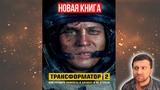 НОВАЯ КНИГА ТРАНСФОРМАТОРА 2 Портнягин в новом проекте у дневника хача разоблачение 3