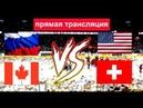 Россия - США прямая трансляция и Канада - Швейцария онлайн обзор счета матча футбол
