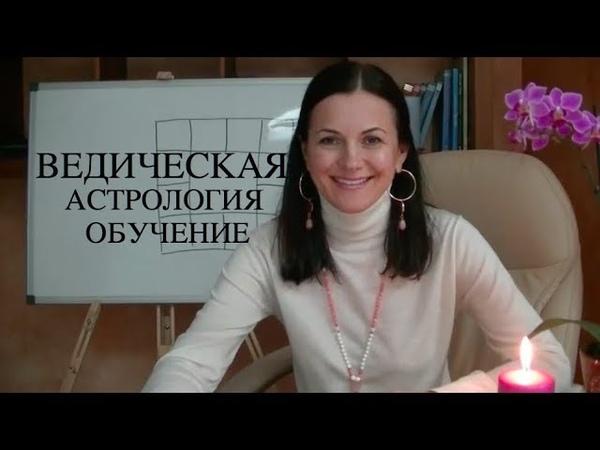 Ведическая астрология (Джйотиш) - обучение для начинающих