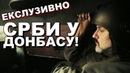 Ruski sever Кosova Rat koji Zapad ne može da dobije EКSКLUZIVNO