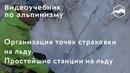 Страховка на льду Организация точек страховки на льду Простейшие станции на льду