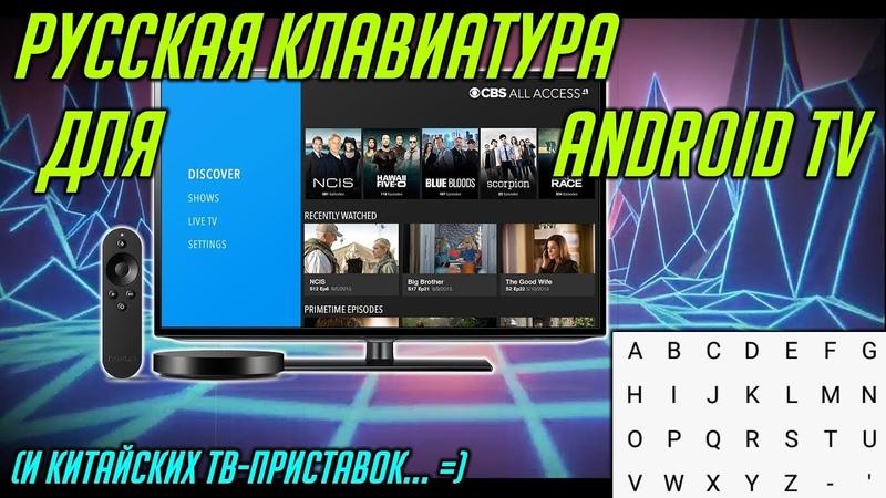Клавиатура для китайских Android TV
