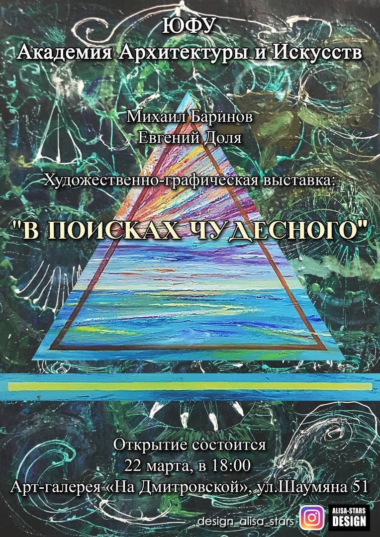 Афиша Ростов-на-Дону Выставка