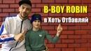B Boy ROBIN в гостях у Хоть Отбавляй Большое интервью о перспективах в брейкинге и не только