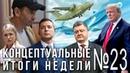 Аресты экс министров зачем ЦРУ набирает русских новые губернаторы выборы на Украине