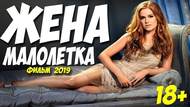 ЖЕНА МАЛОЛЕТКА.(2019).Русская мелодрама.