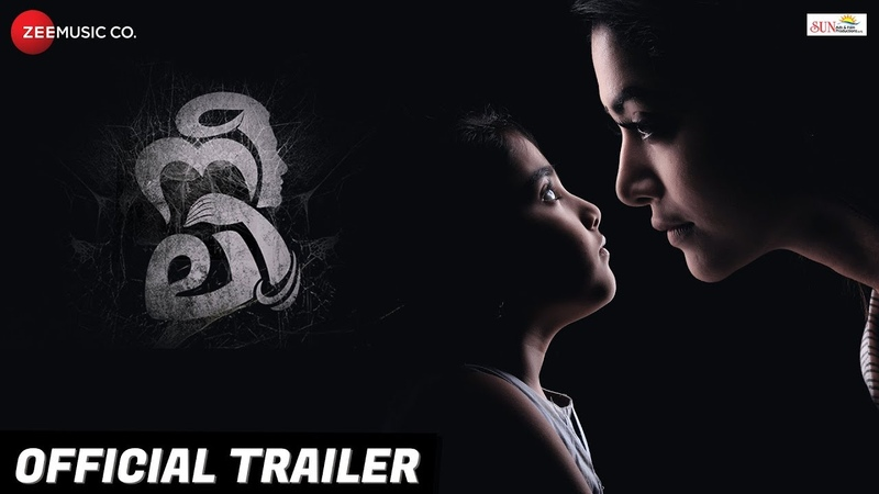 Neeli - Official Movie Trailer | Mamta Mohandas Baby Mia | Releasing on August 10th