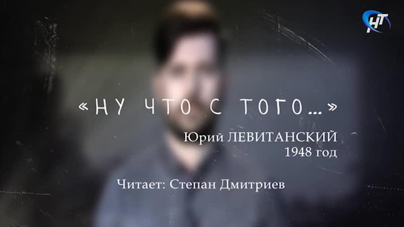 9мая Юрий Левитанский Ну что с того Читает Степан Дмитриев