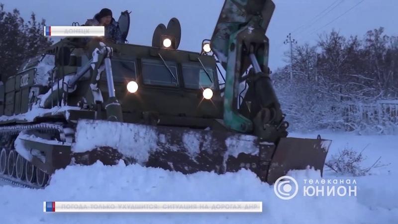Погода только ухудшится ситуация на дорогах ДНР. 10.01.2019, Панорама
