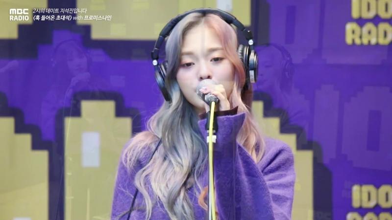 [훅 들어온 초대석]fromis_9 Ha-young, Na-gyung - Youth,프로미스나인 하영,나경 - Youth, 2시의 데이트 지석진입니다20181012