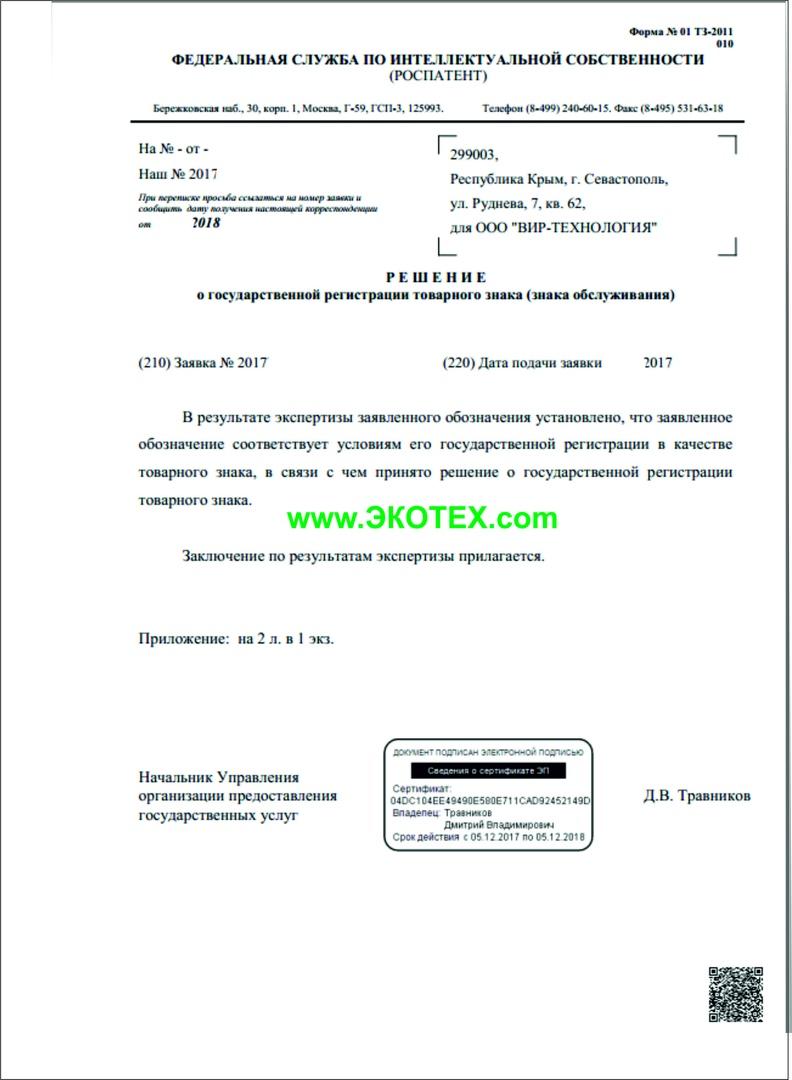 Узнать результат гос регистрации ооо отказ регистрация прекращение деятельности ип