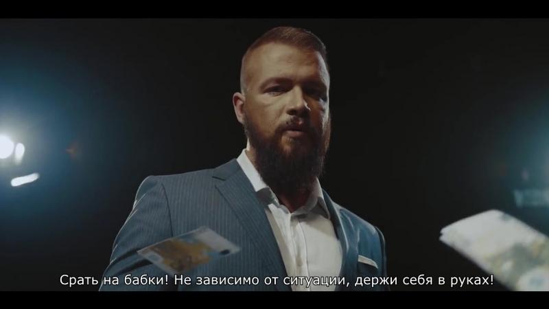 Kollegah Pharao russian subtitles COMING SOON