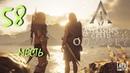 Прохождение Assassin's Creed Odyssey. Часть 58 Месть