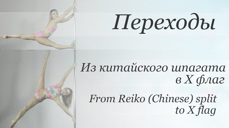 How to Reiko split to X flag - pole dance tutorialУроки pole dance - Из Китайского шпагата в Х флаг