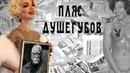 Цымбалюк Романовская Виталина and Шаляпин - Пляс душегубов GK TV