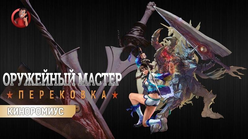 Оружейный Мастер Перековка - Soul Calibur и Soul Edge - Man At Arms на русском от Киноромиуса!