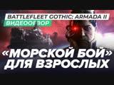 StopGame Обзор игры Battlefleet Gothic_ Armada 2