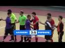 Обзор Аллнекс Белгород Форвард 09 12 2018 Чемпионат Белгорода по мини футболу JOMA RUS 2018 19