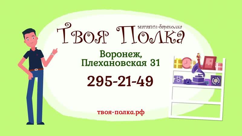 Твоя Полка Воронеж магазин-барахолка