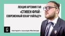 Лекция Стивен Фрай современный Оскар Уайльд Артемий Гай