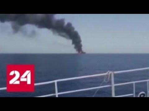 Иран заявил об американском беспилотнике, замеченном незадолго до инцидента с танкерами - Россия 24