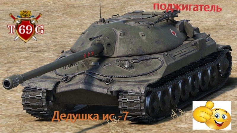 Дедушка ИС-7 Советский тяжёлый танк Поджигатель