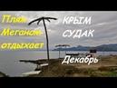 Крым зимой, пляж Меганом 06.12.18. Тишина и покой в декабре