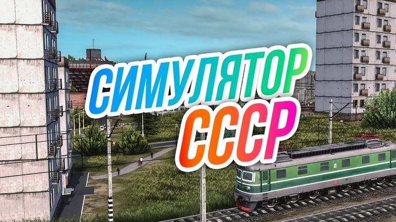 Симулятор СССР Строим свой первый город!